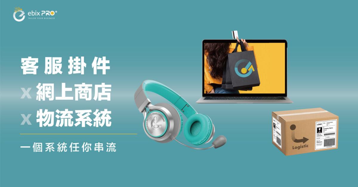 Banner_CSM-x-eShop-x-Logistic_Website_cn