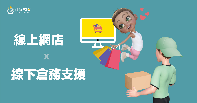 Banner_CSM-x-eShop-x-OfflineLogistic_Website_cn
